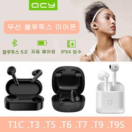 QCY T1C / QCY T3 / QCY T5 / QCY T6 / QCY T7 / QCY T9 / QCY T9S 无线蓝牙耳机/蓝牙5.0/无线通话/APP连接
