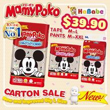 ❀FREE Shipping【JAPAN NEW Disney MamyPoko -Bundle of 3/4】Disney Diapers Tape/Pants M~XXL★Unicharm JP