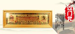 Purifying bronze Mantra door hang/best for home开光铜过门咒挂饰六字真言十相自在过门咒