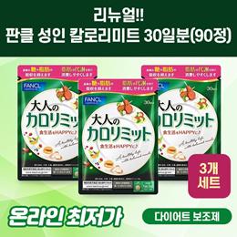 리뉴얼★판클 성인 칼로리미트 30일분 (90정) 3개 세트 / 오토나노카로리미트