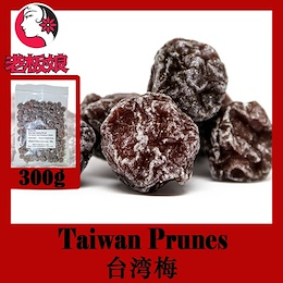 Taiwan Prunes/Plums 300g ! Good For Digestion And Reduce Cholesterol Levels !