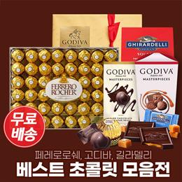 💕1+1 최저가💕 페레로로쉐 고디바 길라델리 외 미국 베스트 인기 초콜릿 모음전 / 무료배송!