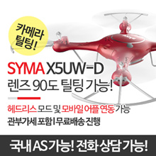 ★ Free Shipping! SYMA X5UW-D / Domestic AS and telephone consultation / Seamashima drone / camera 90 degrees tilting / Including tax