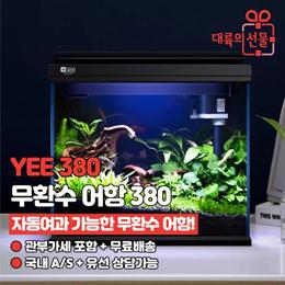 샤오미 YEE 무환수 어항 380 자동여과 구피 물고기키우기 / 저소음 워터 펌프 / 터치 스위치 / 4가지 모드 / 무료배송