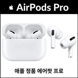 ★정품★관부가세 포함★[Apple] 애플 에어팟 프로 무선 충전 AirPods Pro 무료배송