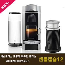 (묶음특가 100개 한정!!) 네스프레소 버츄오 드롱기 실버 커피머신 + 네스프레소 에어로치노3 + 샘플캡슐12개 (220v)