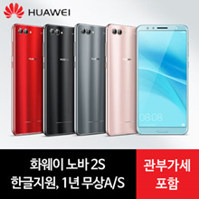 Huawei Nova 2S / Pipes Included VAT / A / S 2years / Korean Support / 6inch Pellet