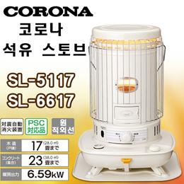 [CORONA]2017년신모델 코로나 난로 석유스토브/ SL-5117 SL-6617  / 무료배송 / 화이트  / 최신형 / 일본직배송