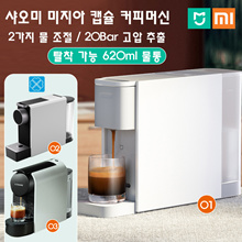 Xiaomi Xinxiang capsule coffee machine / coffee latte / capsule compatible / 9-step concentration control