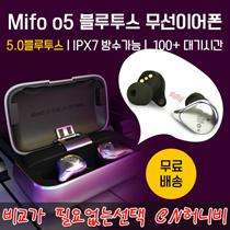 Mifo / magic wave o5 Bluetooth headset for men and women wireless binaural ultra small mini invisibl