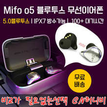 Mifo / magic wave o5 Bluetooth headset for men and women wireless binaural ultra small mini invisibl