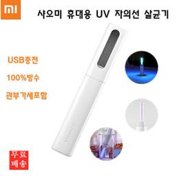 재고확보 샤오미 휴대용 UV 자외선 살균기/100%방수 / USB충전 / 관부가세포함/무료배송