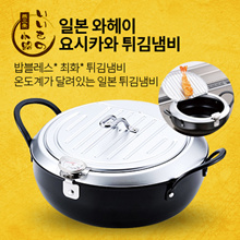 Peace phrase IH support iron lid deep Fryer