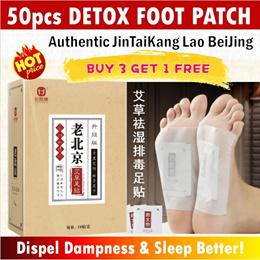 FREE Gift★ 50pcs Bamboo Mugwort Detox Foot Patch ★JIN TAI KANG 金泰康正品排毒祛湿助眠艾草足贴