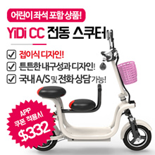 ★ Free Shipping! YIDI EDI CC electric scooter 3rd generation / child seat available for purchase / folding design / durable durability design /