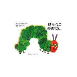 はらぺこあおむし+CD絵本うたプレゼント|偕成社|送料無料