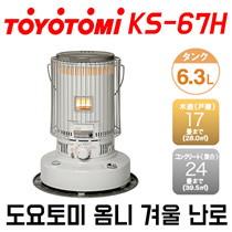 ★ The lowest price in Japan ★ 16th year sale 1st ★ Japan Toyotomi Omni camping stove KS-67H / Additional charge X / Domestic oil stove / double tank structure,