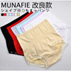 [HOT SALES] [MUNAFIE]Highly Recommend Japan Ladies SLIM PANTY/Waist Trimmer/Make a beautiful woman enjoy your summer/Flatten abdomen/breathable/Slimming underwear