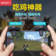 ★ HOT ★ STOCK ★ Ipad Can Use ★ 2 pcs PUBG Shooting Mobile Games Assist Tool Sensor Game Shortcut Key