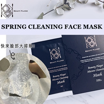 🔥 BEAUTY PLAYER Extremely Transparent Cleansing Mask 5 Sheets/Box 🔥 RAVING IN Taiwan 🔥