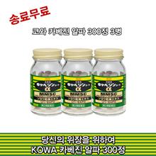 Popular products ★ ★ ★ KOWA ★ Kowakabejin Alpha 300 tablets X6 bottle special price
