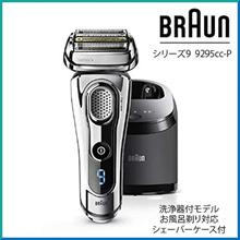 Brown electric shaver BRAUN Series9 (series 9) [four blades] 9295CC-P