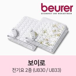 보이로 전기요 2종 beurer (UB30  UB33)