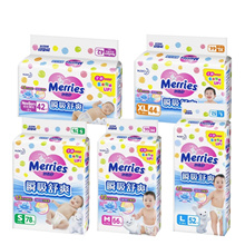 Miao and Shu coupons after the price of each piece 4.4 free shipping [Merries wonderful child Shu] instant suction diaper diaper S / M (3 packs) NB / L / XL (4 packs) box to buy NB168 / S234 / M198 /
