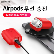 Baseus Airpods Wireless Charging Case PVC Pouch