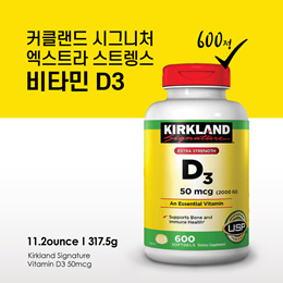 [미국 직구] 대용량 커클랜드 시그니처 비타민 D3 50mcg (2000IU) 600 소프트젤 / 무료배송