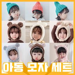 [1+1+1세트] 귀요미 유아 아동 모자 / 당일발송 / 무료배송
