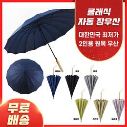 ⭐한국국내발송⭐ 자동우산/ 원목우산 / 2인용 커플우산/ 대한민국 최저가 / 무료배송