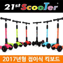 ★쿠폰가 $41★21st scooter 21스쿠터 2017년 스핀 접이식 킥보드 빠른배송!