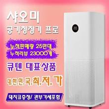 샤오미 Mi Air 공기청정기 프로 / OLED 스크린 추가 / 관부가세 포함 / 무료 배송/ 정품보장 / 돼지코 증정