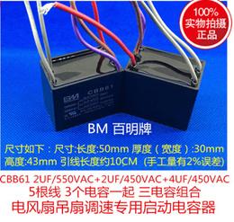 CBB61 2UF/2UF/4UF 550V 5 wires 3 capacitor fan ceiling fan light speed control capacitor BM Bai Ming