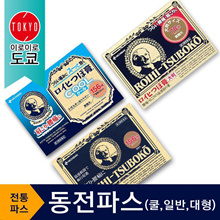 ★ ★ yen reduction from the lowest quilt Roi Hitsuboko coin Paws [156 pieces / 78 large / cool 156 pieces] Specials! / 1st place in Japanese fastball / small but powerful Japanese coin PASS / 1st place