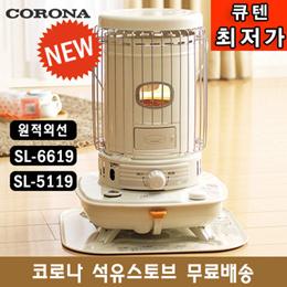 코로나 난로 석유스토브 SL-6619 / 옴니와 비슷한 사양 / 무료배송 / 화이트  / 2019년 최신형모델 /SL-5119
