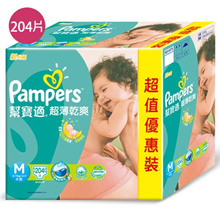 Pampers ultra-thin dry boxed M-204 piece / L-172 piece / XL-144 piece free shipping [Defang health cosmeceutical]