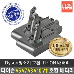 戴森 无线吸尘器 替换锂电池
