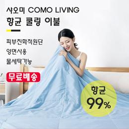 小米 COMO LIVING抗菌空调夏凉被/轻柔舒爽/抗菌亲肤面料