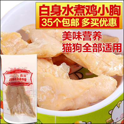 Super fragrant white body boiled chicken small breast 40g-50g dog snack cat  snack pet food 35 bags