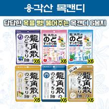 ★ Popular flavor added ★ Yonghaksan Neck Candy X 6 bag / Neck Candy which can get pierced throat / Shikuwasa / Hirami Lemon / Peppermint Candy / Herb / Seasonal / Winding