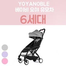 For carry-on! [YOYANOBLE] ultra-light baby yoga stroller [6th generation]