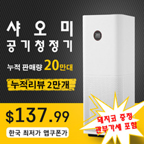 Coupon US $ 137.99 / Xiaomi air purifier Pro / US Air Pro / tariff included