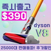 ★ Complete stock ★ App Price $ 390 ★ Customer Audit extra discount ★ Dyson v8 Absolute. Includes US delivery tax + postage (no additional charge). Dyson v8 absolute ★ Pig nose free