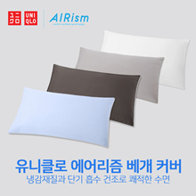 [UNIQLO] UNIQLO Airism Pillow Cover / Summer Pillow Cover / Cooling / Comfortable sleep with quick absorption and drying! / Airism bedding
