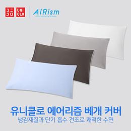 [UNIQLO] 유니클로 에어리즘 베개 커버 / 여름용 베개커버 / 냉감성 / 빠른 흡수와 건조로 수면을 쾌적하게! / 에어리즘 침구