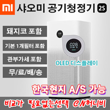 [Latest Release] Xiaomi Air Purifier 2S / XIAOMI Air Purifier 2S / US Air 2S / VAT with VAT / Free Shipping / OLED Display / Pig Coo / Basic 1 filter included