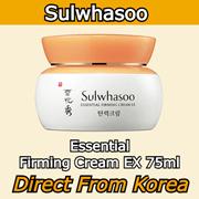 [Sulwhasoo] Essential Firming Cream EX 75ml - Box Sale