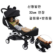 YaoYacho lightweight stroller new footrest / new extension footrest / 32cm extension footrest / stroller footrest / new safety bar / free shipping /